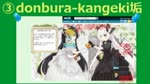 ?donbura-kangeki?