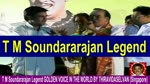 T M Soundararajan Legend & 2007 ஆம் ஆண்டு இராமவாரம் தோட்டத்தில் நடத்திய புரட்சித்தலைவர் விழாவின். பகுதிகள்