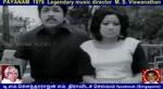 Payanam 1976 Legendary Music Director M. S. Viswanathan Song 3