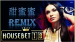 2019 甜蜜蜜TianMiMi✘ Remix by DJ MIKI ft HouseBet188