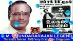 Ulagam Pala Vitham 1955 T. M. Soundararajan Legend