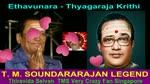 Ethavunara - Thyagaraja Krithi- T. M. Soundararajan Legend