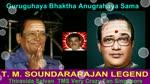 Guruguhaya Bhaktha Anugrahaya Sama - T. M. Soundararajan Legend