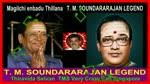 Magilchi Enbadu Thillana T. M. Soundararajan Legend