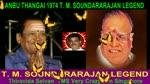 Anbu Thangai 1974 T. M. Soundararajan Legend Song 1
