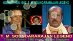 Kombuthen 1982 T. M. Soundararajan Legend Song 1