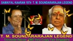 Samaiyal Kaaran 1974 T. M. Soundararajan Legend Song 2