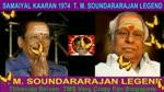 Samaiyal Kaaran 1974 T. M. Soundararajan Legend Song 3