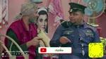 مسلسل السجن - الضابط نازل طالع