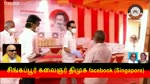 M K Stalin & People Help The People Song