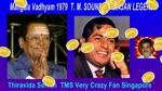 Mangala Vadhyam 1979 T. M. Soundararajan Legend