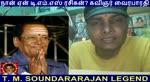 Naan Yen T. M. Soundararajan Legend Rasigan Film Lyricist Vairabharathi Part 1