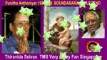 Punitha Anthoniyar 1976t. M. Soundararajan Legend Song 2
