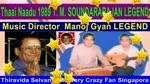 Thaai Naadu 1989 T. M. Soundararajan Legend Song 5