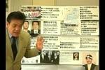 【 2010年10月02日:リチャード・コシミズ 静岡沼津講演会 】