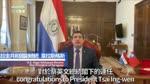 【台灣加油】懶理中共反對 41國震挺蔡英文 錄影祝賀總統連任及就職
