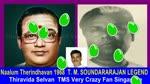 Naalum Therindhavan 1968 T. M. Soundararajan Legend Song 2