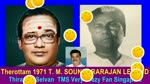 Therottam 1971 T. M. Soundararajan Legend Song 1