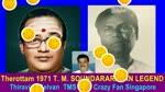 Therottam 1971 T. M. Soundararajan Legend Song 2