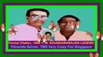 Pachai Vilakku 1964 T. M. Soundararajan Legend