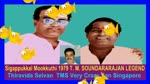 Sigappukkal Mookkuthi 1979 T. M. Soundararajan Legend Song 3