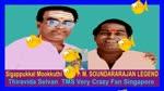 Sigappukkal Mookkuthi 1979 T. M. Soundararajan Legend Song 4