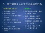 20春国観レスポン4