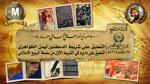 التعليق على شريط الدكتور أيمن الظواهري (الربيع الإسلامي) - الشيخ د. هاني السباعي