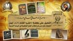 التعليق على كلمة (انفروا للشام) لـ د. أيمن - الشيخ د. هاني السباعي 10 شعبان 1437