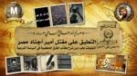 التعليق على مقتل همام عطية-د.هاني السباعي
