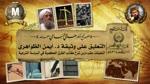 التعليق على وثيقة مسربة للدكتور أيمن الظواهري - الشيخ د. هاني السباعي
