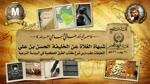 الرد على شبهة الغلاة حول خلافة الحسن بن علي - الشيخ هاني السباعي