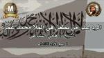 الرد على من يطعن بالملا محمد عمر - الشيخ د. هاني السباعي