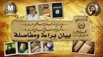 بيان براءة ومفاصلة - للشيخين د. طارق عبد الحليم و د. هاني السباعي