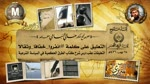 تعليق على كلمة البغدادي انفروا خفافا وثقالا - الشيخ د. هاني السباعي