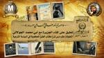 تعليق على لقاء الجزيرة مع الشيخ أبي محمد الجولاني - الشيخ د. هاني السباعي