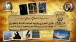 حكم قتيل الخوارج وشبهة تحالف أهل السنة مع الخوارج هاني السباعي