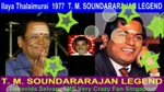 Ilaya Thalaimurai 1977 T M Soundararajan Legend Song 5