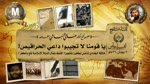 يا قومنا لا تجيبوا داعي الحراقيص (العدناني) ! - الشيخ د. هاني السباعي