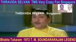 Bhakta Tukaram 1973 T. M. Soundararajan Legend Song 1