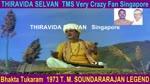Bhakta Tukaram 1973 T. M. Soundararajan Legend Song 4