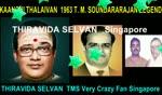 Kaanchi Thalaivan 1963 T. M. Soundararajan Legend Song 4