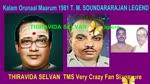 Kalam Orunaal Maarum 1981 T. M. Soundararajan Legend.