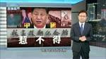 【李四端的雲端世界】南韓流感疫苗大出包?習嗆美「侵略者」稱中國惹不得2020/10/24 第434集(1080p)