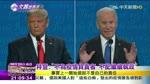 【完整版】2020.10.25《文茜世界周報》 從喧鬧回歸正常 美總統終辯或難撼動選情 | Sisy's World News