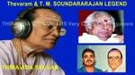 Thevaram & T. M. Soundararajan Legend