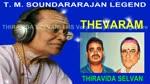 Thevaram Mandiramaavathu Neeru & T. M. Soundararajan Legend