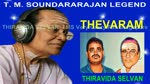 Thevaram Thodudaya Seviyan & T. M. Soundararajan Legend