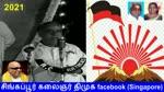 C. N. Annadurai speech  10.01.2021