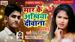 maar ke ankhiya deewana banwalu up or bihar ke #RK MEHRA KE HITS SONGS BHOJPURI SONGS 2020